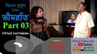 সিলেটি লন্ডনী Web Series 'ভীমরতি' | Veemroti | Part 03 | GM Furuk