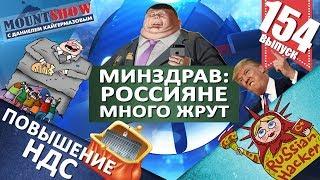Хакеры взяли Вашингтон / Минздрав: Россияне много жрут / Может из-за этого повысили НДС? MS #154