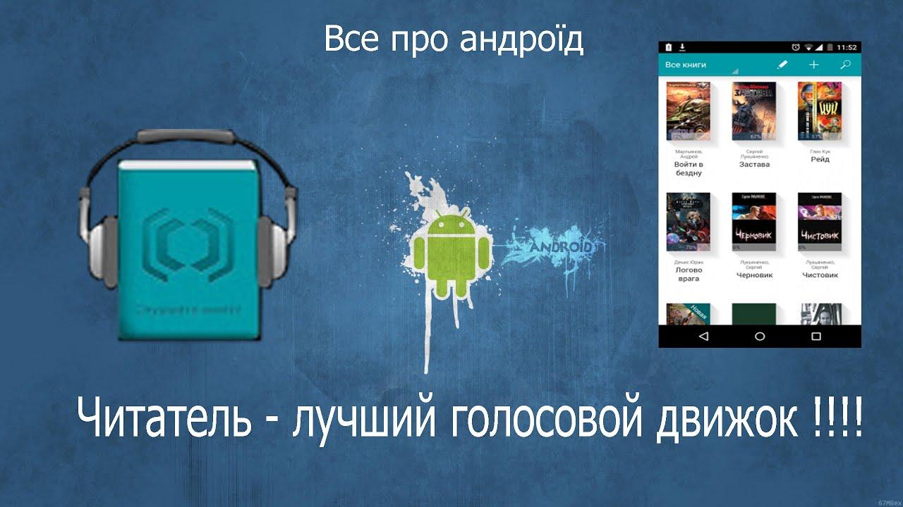 Скачать голосовые движки на андроид 4. 4. 2.