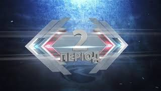 УХЛ. 16.03.19 «Днепр» - «Кременчуг» 0:1. Обзор