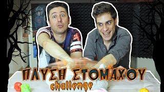 Πλύση Στομάχου Challenge ft. Jack Lope #Internet4u