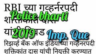 Police bharti 2019 || Gk || Imp. Question