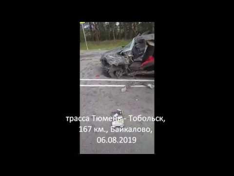 Первые минуты после ДТП Тюмень Тобольск 167 км  Байкалово