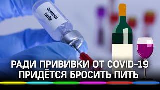 Ради прививки от коронавируса придётся бросить пить