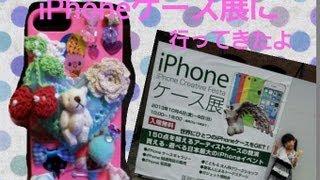【ちびっこロケ】iPhoneケース展にいってきたよww