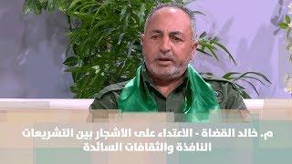 م. خالد القضاة - الاعتداء على الأشجار بين التشريعات النافذة والثقافات السائدة - أصل الحكاية