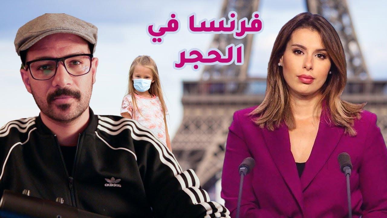 فرنسا في الحجر الصحي مع @دنيا نـوار