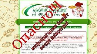 - Отзыв на курс Заработок на рецептах от 500 руб в день
