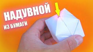 как сделать надувной кубик из бумаги