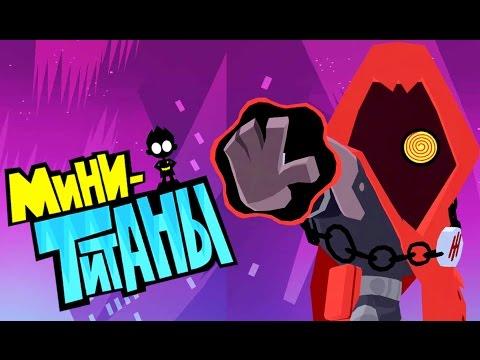 Игры Юные Титаны Игры Титаны Вперед онлайн