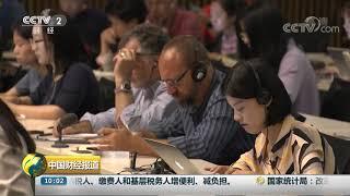 [中国财经报道]中国外交部:所谓美国企业撤出中国 到头来受损的还是美国| CCTV财经