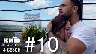 Киев днем и ночью - Серия 10 - Сезон 4