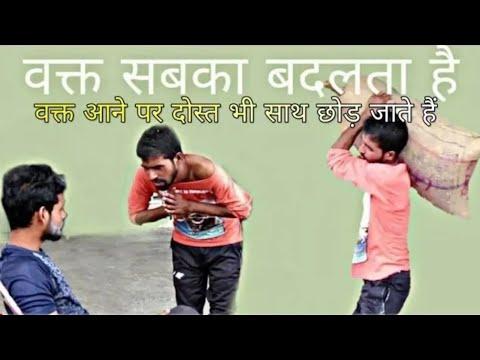 वक्त सबका बदलता है || Waqt Sabka Badalta Hai || Time Change || Shekhar Kanglaksh