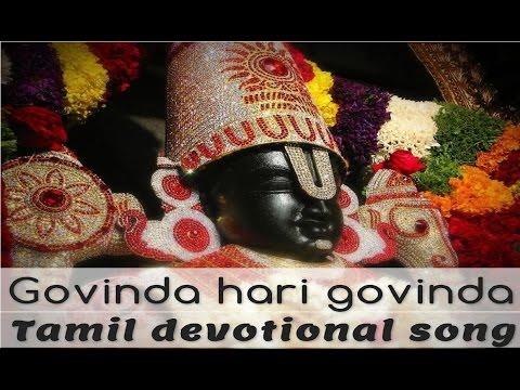 கோவிந்தா ஹரி கோவிந்தா தமிழ் பக்தி பாடல் | Govinda hari govinda Tamil devotional song