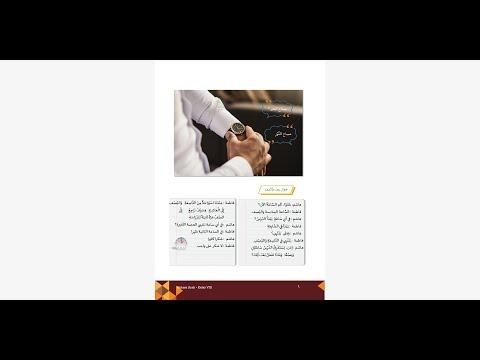 Pelajaran Bahasa Arab Kelas 8 Bab 1