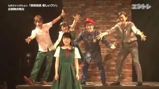 【動画1分】米原幸佑×谷口賢志 舞台「探偵遊戯と優しいウソ」が開幕