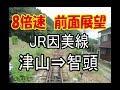 【8倍速前面展望】JR因美線 キハ120系 前面展望 津山⇒智頭