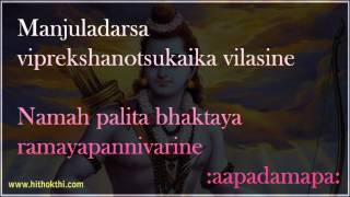 Srirama Aapaduddaraka stotram - Sri Rama Apaduddharaka Stotram (Sri Rama Raksha Stotram)