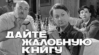 Дайте жалобную книгу (комедия, реж. Эльдар Рязанов, 1964 г.)