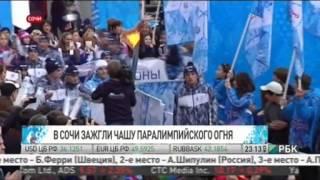 Эстафета Паралимпийского огня в Сочи (РБК)