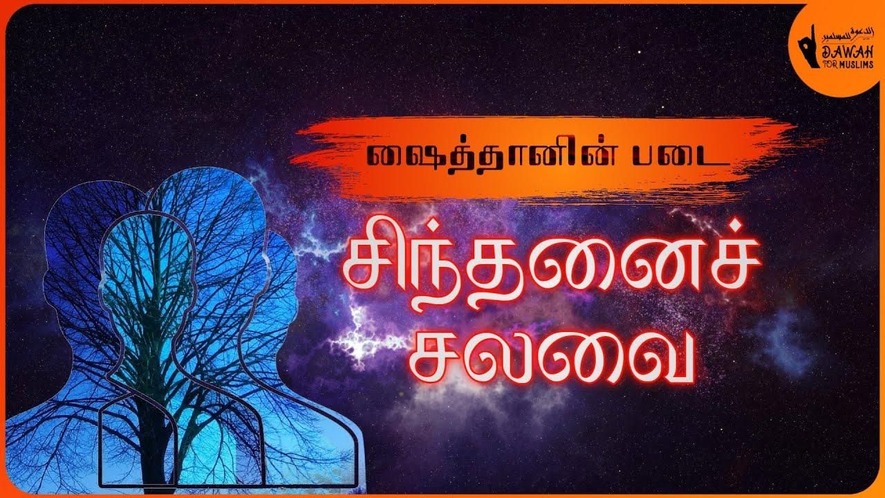 ஷைத்தானின் படை | பகுதி-3 சிந்தனைச் சலவை | Army of Satan Tamil