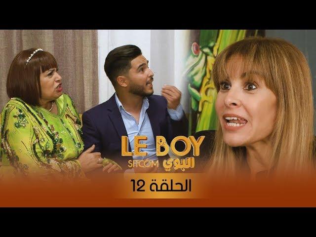 سيتكوم البوي - الحلقة الثانية عشر
