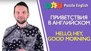 Скачать Приветствия в английском Hello Good Morning Hey и другие