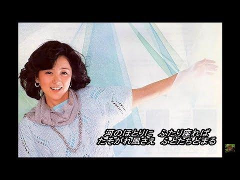 「河のほとりに」石川優子 谷山浩子 歌詞付き セリフあり