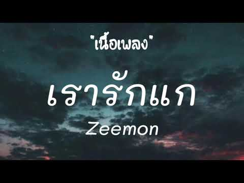 Photo of เนื้อเพลง เรา รัก แก – เรารักแก – Zeemon [เนื้อเพลง]