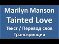 watch he video of Marilyn Manson - Tainted Love (текст, перевод и транскрипция слов)