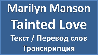 Скачать Marilyn Manson Tainted Love текст перевод и транскрипция слов