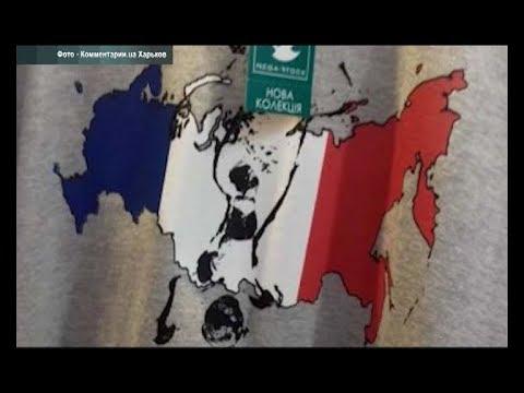 АТН Харьков: В Харькове продавали футболки с «российским» Крымом - 13.08.2019