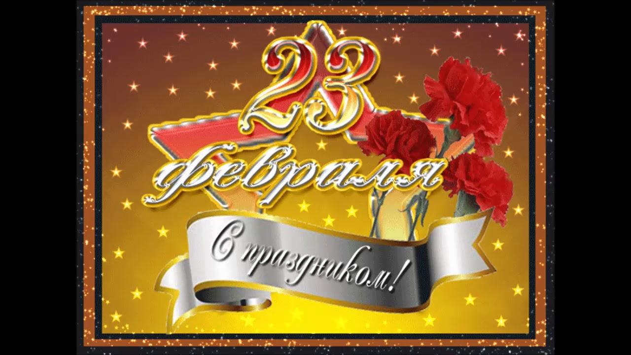 Смешное поздравление с 23 февраля, Смешные Поздравления с 23 Февраля в стихах 23 фотография