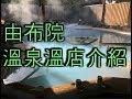 九州由布院溫泉酒店 - 由布院温泉束ノ間(旧 庄屋の館)