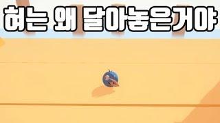 혀 달린 파란 공으로 날아오는 대포를 피해 2분 버티는 게임 - Crumble