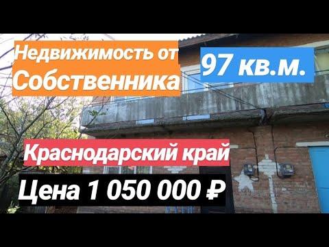 Недвижимость в Краснодарском крае за 1 050 000 рублей, Лабинский район