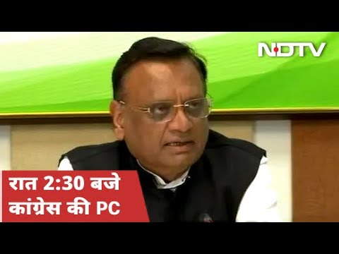 Rajasthan Government Crisis: राजस्थान संकट पर Congress ने रात 2:30 बजे की Press Conference