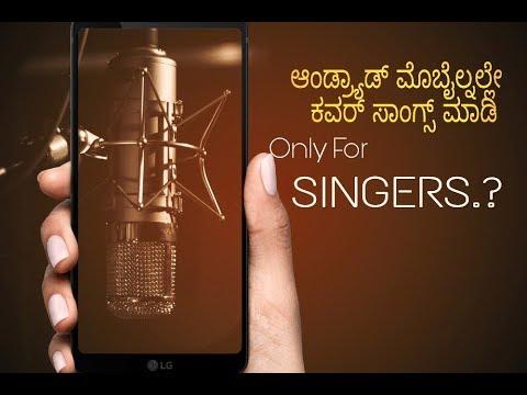 How To Make Songs On Android In Kannada 2019 | ಆಂಡ್ರ್ಯಾಡ್ ಮೊಬೈಲ್ನಲ್ಲೇ   ಕವರ್ ಸಾಂಗ್ಸ್ ಮಾಡಿ
