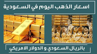 اسعار الذهب في السعودية اليوم الخميس 1-4-2021 , سعر جرام الذهب اليوم 1 ابريل 2021