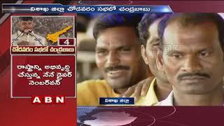 CM Chandrababu Naidu speech in TDP Public Meeting at Chodavaram | ABN Telugu