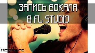 Запись вокала в  FL Studio