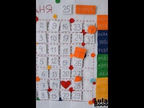 Как сделать вечный календарь своими руками