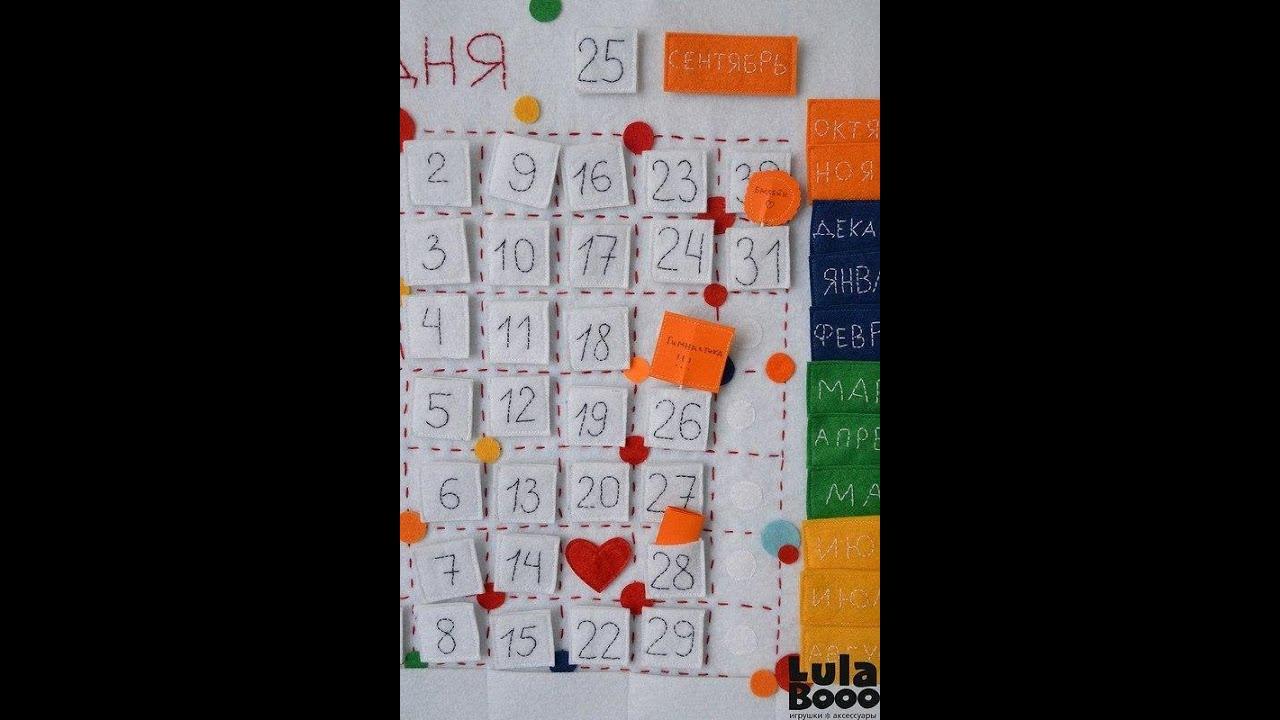 Сделать своими руками календарь