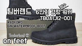 [신발이야기] Timberland RADFORD 6IN…
