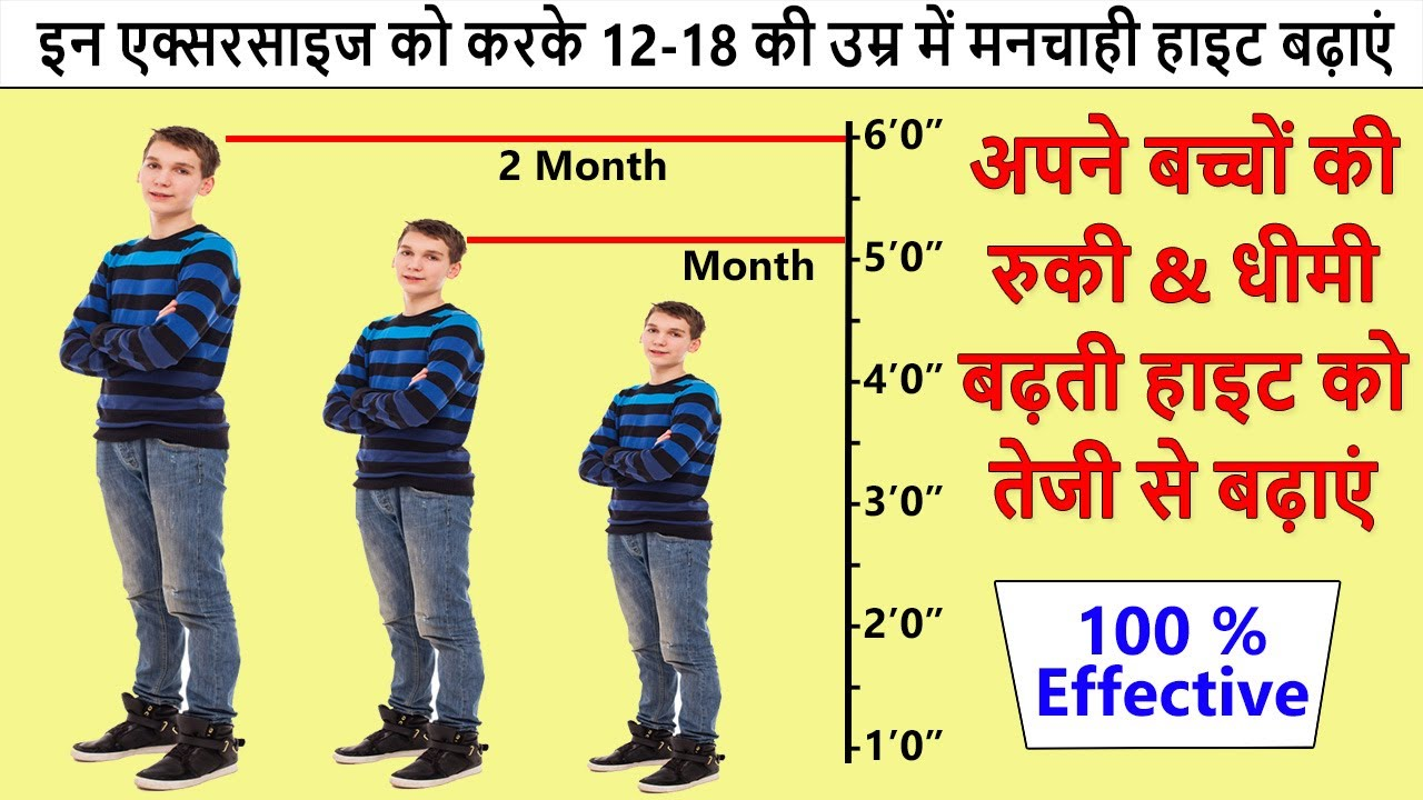 5 Best Height Increase Exercise At Home for Teenagers   Lambai Badhane ki Exercise