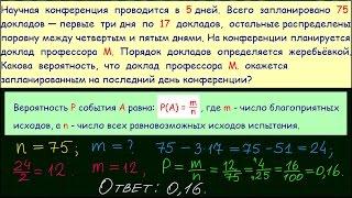Задача 4 ЕГЭ по математике. Урок 7