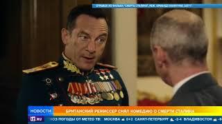 В России в прокат выходит британская комедия 'Смерть Сталина'