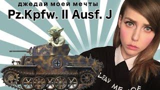 Pz.Kpfw. II Ausf. J - Джедай моей мечты! ♥ (Мастер, 8 и 7 фрагов, Немецкий Подарочный Набор)