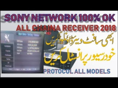 All Chaina receiver Sony Network Software 2018 protocol