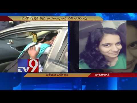 పెళ్లింట విషాదం || Bride to be dies in road accident - TV9